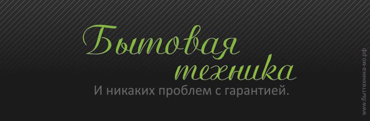 Бытовая техника в Егорьевске, Шатуре, Куровском, Рошали, Воскресенске.